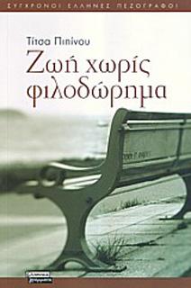Pipinou, Zoi choris filodorima