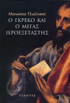 O Greco kai o megalos Ieroexetastis