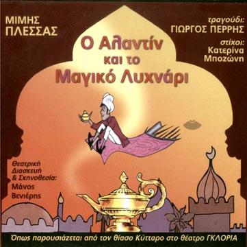 O Aladdin kai to magiko lyhnari