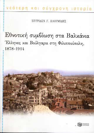 Ethniki symviosi sta Valkania. Ellines kai Voulgaroi sti Filippoupoli, 1878-1914