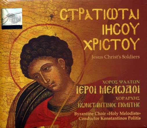 Stratiotai Iisou Hristou