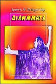 Dilimmata