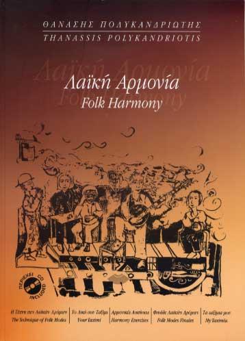 Laïki Armonia - Folk Harmony