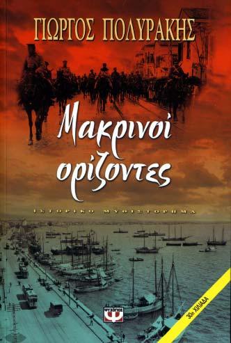 Polyrakis, Makrinoi orizontes