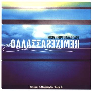 Πορτοκάλογλου, Θάλασσα Remixes