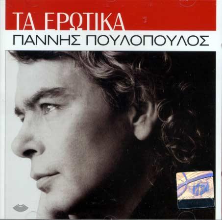 Poulopoulos, Ta erotika - Giannis Poulopoulos