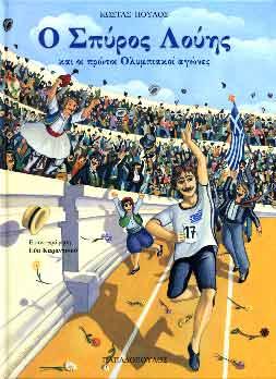 Poulos, O Spyros Louis kai oi protoi olympiakoi agones