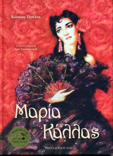 Maria Callas + CD