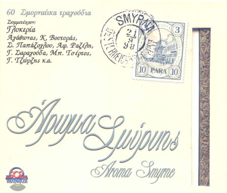 Collection, Aroma Smyrnis