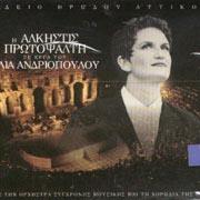 I Alkistis Protopsalti se erga tou Ilia Andriopoulou