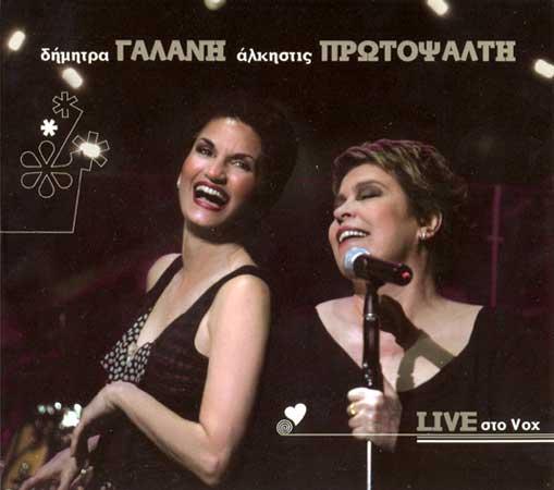 Galani - Protopsalti Live sto Vox