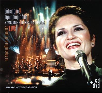 Ta paramythia mias fonis - Live