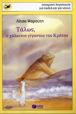 Psarafti, Talos, o chalkinos gigantas tis Kritis