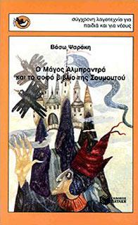 O magos Almprantra kai to sofo vivlio tis Soumoutou