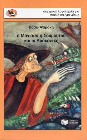 I magissa Soumoutou kai oi drakontes