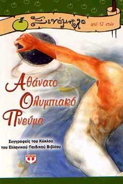Athanato olympiako pneuma