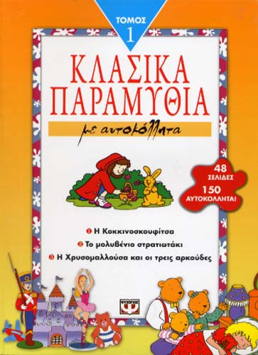 Klassika paramythia me aftokollita 1