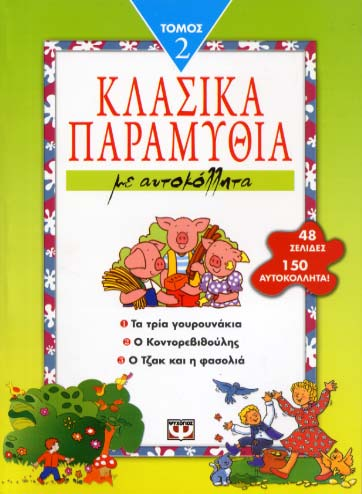 Klassika paramythia me aftokollita 2