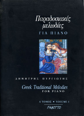 Pyrgiotis, Greek traditional melodies for Piano