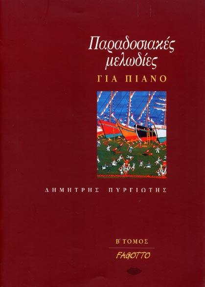 Paradosiakes melodies gia piano 2