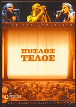 Telos Live sto Lykavitto - DVD