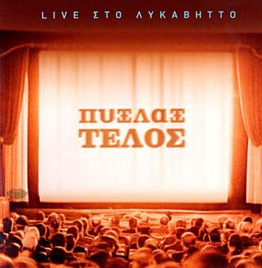 Lax, Telos. Live sto Lykavitto