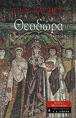 Θεοδώρα. Η αυτοκράτειρα της Ανατολής
