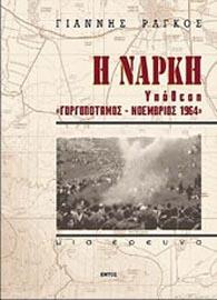 I narki - Ypothesi Gorgopotamos - Noemvrios 1964