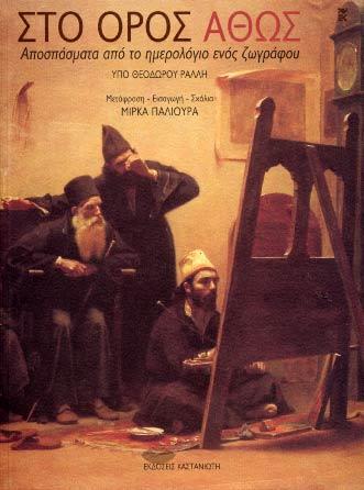 Sto oros Athos