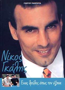 Nikos Gkalis: Enas thrylos opos ton ezisa