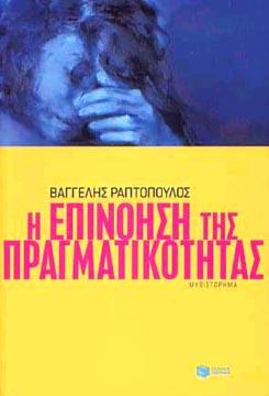 Raptopoulos, I epinoisi tis pragmatikotitas