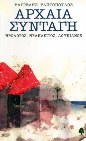 Archaia syntagi Irodotos, Irakleitos, Loukianos