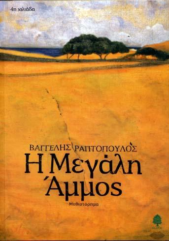 Ραπτόπουλος, Η μεγάλη άμμος