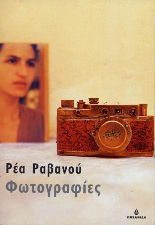Ravanou, Fotografies