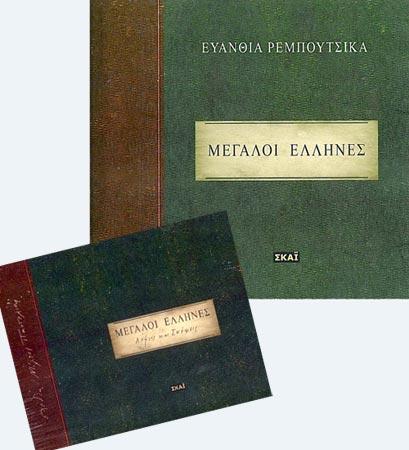 Megaloi Ellines + Lexeis kai skepseis