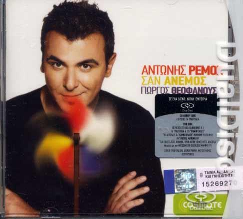 Remos, San anemos (2-sided)