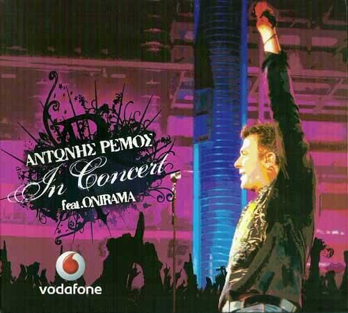 Remos, Antonis Remos in Concert feat. Onirama