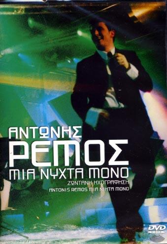 Mia nyhta mono (live DVD)