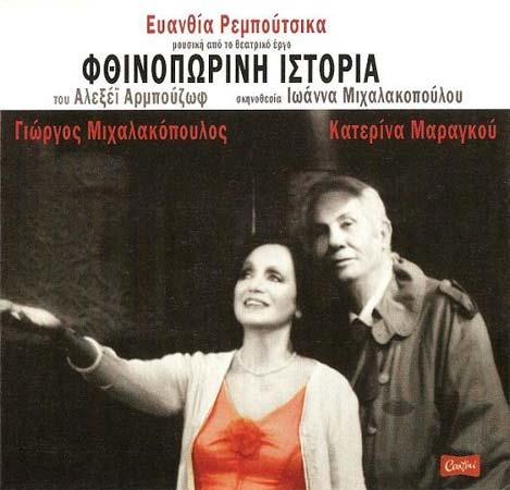 Reboutsika, Fthinoporini istoria