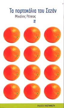 Ta portokalia tou Cézanne
