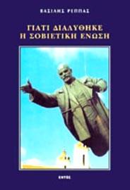 Giati dialythike i Sovietiki Enosi