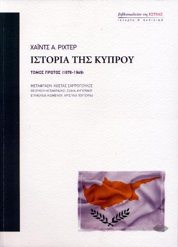 Richter, Istoria tis Kyprou (1878-1949) T1