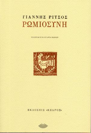 Romiosyni