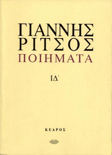 Ritsos, Poiimata ID'