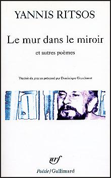 Ritsos, Le mur dans le miroir