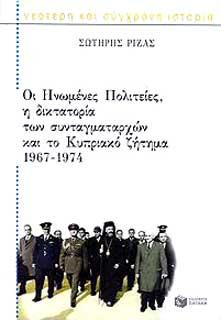 Oi Inomenes Politeies, i diktatoria ton syntagmatarhon kai to kypriako zitima 1967-1974