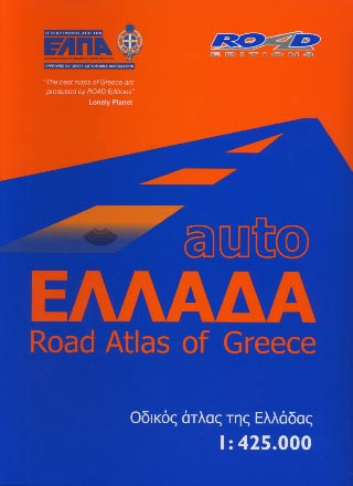 Road, AutoEllada - Road Atlas of Greece