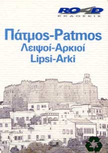Road, Patmos - Lipsi - Arki (Pocket)