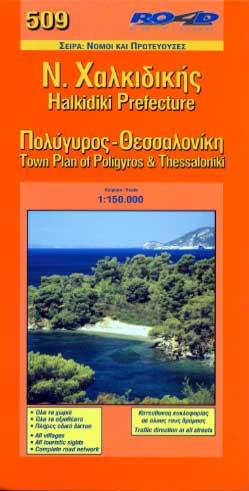 Halkidiki Poligyros Thessaloniki RO-509