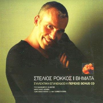 Rokkos, Vimata +bonus CD